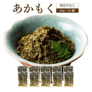 あかもく【40g×10個セット】  海藻 ぎばさ アカモク ギンバソウ ナガモ フコイダン スーパー...