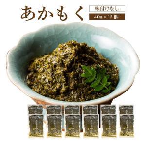 あかもく【40g×12個】 海藻 ぎばさ アカモク ギンバソウ ナガモ フコイダン スーパー海藻 スーパーフード|yamamoto-foods