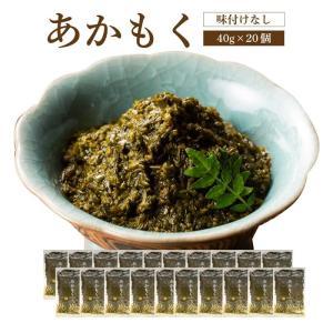 あかもく【40g×20個セット】  海藻 ぎばさ アカモク ギンバソウ ナガモ フコイダン スーパー海藻 スーパーフード|yamamoto-foods