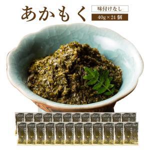 あかもく【40g×24個】海藻 ぎばさ アカモク ギンバソウ ナガモ フコイダン スーパー海藻 スーパーフード|yamamoto-foods