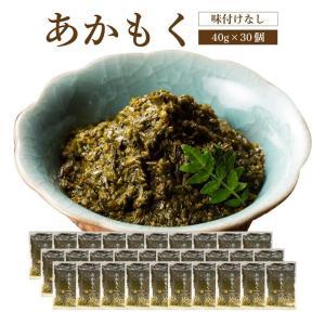 あかもく【40g×30個セット】【送料無料】  海藻 ぎばさ アカモク ギンバソウ ナガモ フコイダン スーパー海藻 スーパーフード|yamamoto-foods