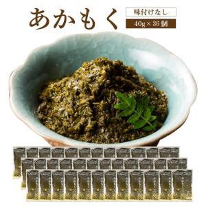 あかもく【40g×36個】【送料無料】  海藻 ぎばさ アカモク ギンバソウ ナガモ フコイダン スーパー海藻 スーパーフード|yamamoto-foods
