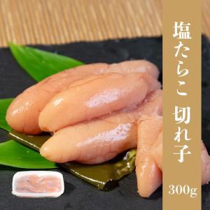 塩たらこ【300g×4個】 yamamoto-foods