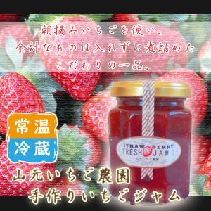 手作りいちごジャム|yamamoto-ichigo15