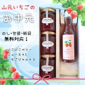 お中元 ギフト いちごジャム&にこにこベリージュースセット|yamamoto-ichigo15