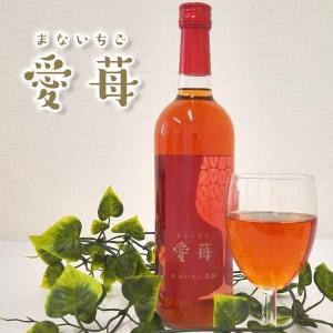 いちごワイン「愛苺(まないちご)」720ml|yamamoto-ichigo15