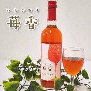 いちごワイン「苺香(いちかおり)」720ml|yamamoto-ichigo15