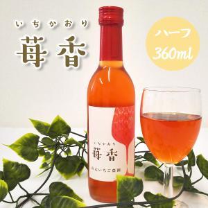 いちごワイン「苺香(いちかおり)」360ml|yamamoto-ichigo15