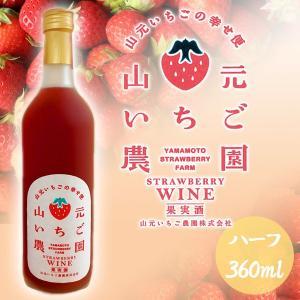 山元いちごワイン 360ml|yamamoto-ichigo15