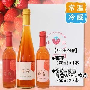 ワイン ギフト 山元 いちごワイン3点セット|yamamoto-ichigo15