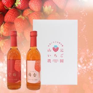 ワイン ギフト 山元 いちごワイン(小)セット|yamamoto-ichigo15