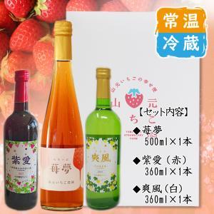 ワイン ギフト 山元 紫愛・爽風・苺夢セット|yamamoto-ichigo15