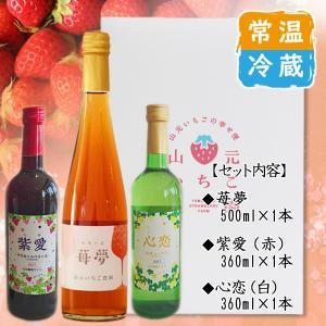ワイン ギフト 山元 紫愛・心恋・苺夢セット|yamamoto-ichigo15