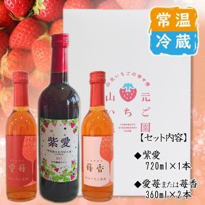 ワイン ギフト 山元 紫愛・いちごワインセット|yamamoto-ichigo15