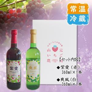 ワイン ギフト 山元 紫愛・爽風(小)セット|yamamoto-ichigo15
