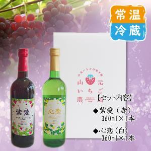 ワイン ギフト 山元 紫愛・心恋(小)セット|yamamoto-ichigo15
