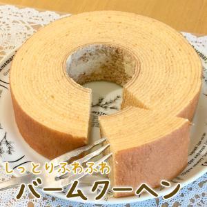 バームクーヘン ギフト 山元 プレーンバームクーヘン|yamamoto-ichigo15