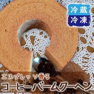 バームクーヘン ギフト 山元 コーヒーバームクーヘン|yamamoto-ichigo15