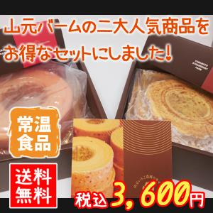 バームクーヘン ギフト 山元 バームおためしセット|yamamoto-ichigo15