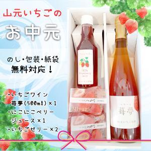 お中元 ギフト いちごゼリー&スパークリングワイン にこにこベリージュースセット|yamamoto-ichigo15