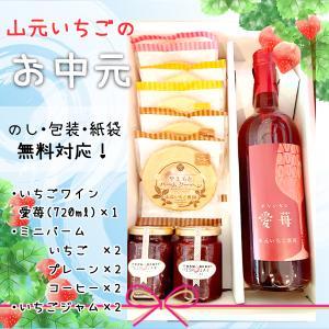 お中元 ギフト いちごジャム&いちごワイン ミニバームクーヘンセット|yamamoto-ichigo15