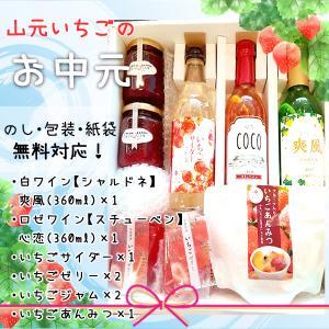 お中元 ギフト 山元いちご農園おすすめ夏ギフトセット(1)|yamamoto-ichigo15
