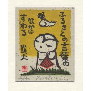 【木版画】 [山頭火] ふるさとの言葉 「小崎侃」|yamamotobizyutukan1