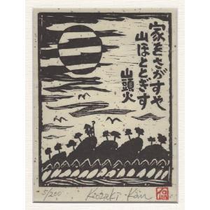 【木版画】 [山頭火] 家をさがすや 「小崎侃」 |yamamotobizyutukan1