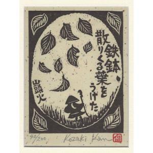 【木版画】 [山頭火] 鉄鉢散りくる 「小崎侃」|yamamotobizyutukan1