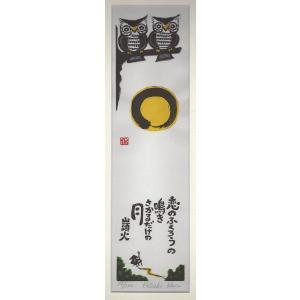 【木版画】 [山頭火] 恋のふくろう(200×500) 「小崎侃」|yamamotobizyutukan1