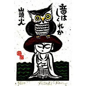【木版画】 [山頭火] 音はしくれか 「小崎侃」|yamamotobizyutukan1
