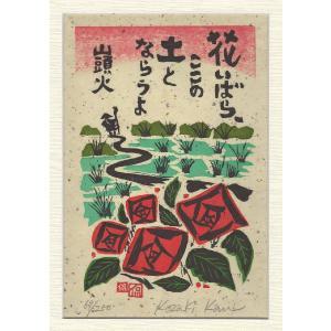 【木版画】 [山頭火]  花いばら 「小崎侃」|yamamotobizyutukan1