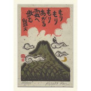 【木版画】 [山頭火] もりもり盛り上がる 「小崎侃」|yamamotobizyutukan1