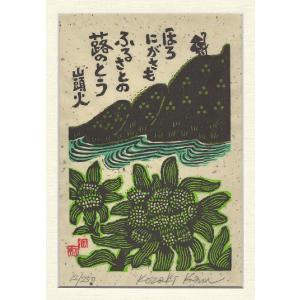 【木版画】 [山頭火] ほろにがさも 「小崎侃」|yamamotobizyutukan1