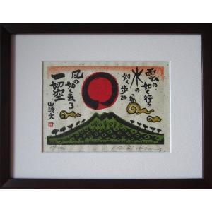 【木版画】 [山頭火] 一切空(太子額) 「小崎侃」|yamamotobizyutukan1