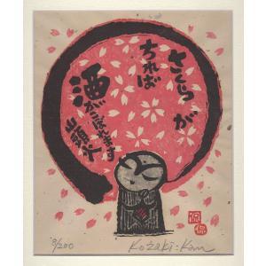 【木版画】 [山頭火] さくらがちれば 「小崎侃」|yamamotobizyutukan1