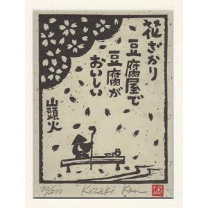 【木版画】 [山頭火] 花ざかり 「小崎侃」|yamamotobizyutukan1