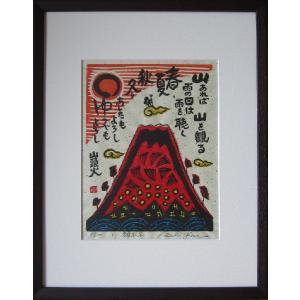 【木版画】 [山頭火] 春夏秋冬(大衣額) 「小崎侃」|yamamotobizyutukan1