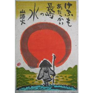 【木版画】 [山頭火] 長崎の水(三々額) 「小崎侃」|yamamotobizyutukan1