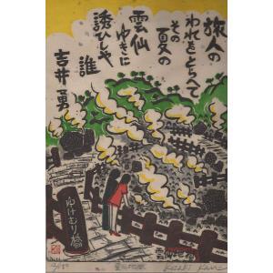 【木版画】 [島原半島] 雲仙地獄(吉井勇) 「小崎侃」|yamamotobizyutukan1