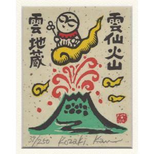 【木版画】 [雲仙火山] 雲地蔵 「小崎侃」|yamamotobizyutukan1