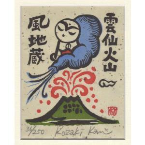 【木版画】 [雲仙火山] 風地蔵 「小崎侃」|yamamotobizyutukan1