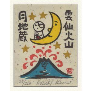 【木版画】 [雲仙火山] 月地蔵 「小崎侃」|yamamotobizyutukan1