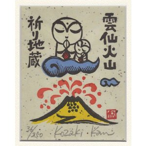 【木版画】 [雲仙火山] 祈り地蔵 「小崎侃」|yamamotobizyutukan1