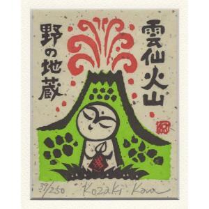 【木版画】 [雲仙火山] 野の地蔵 「小崎侃」|yamamotobizyutukan1