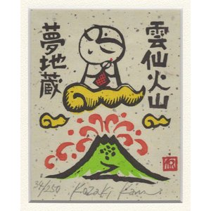 【木版画】 [雲仙火山] 夢地蔵 「小崎侃」|yamamotobizyutukan1