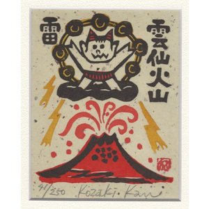 【木版画】 [雲仙火山] 雷 「小崎侃」|yamamotobizyutukan1