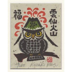 【木版画】 [雲仙火山] 福 「小崎侃」|yamamotobizyutukan1