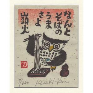 【木版画】 [山頭火] なんとそばのうまさよ 「小崎侃」|yamamotobizyutukan1