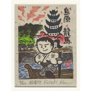 【木版画】 [島原半島] 船番所 「小崎侃」|yamamotobizyutukan1